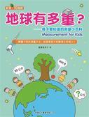 地球有多重?:孩子要知道的測量小百科
