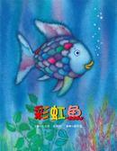 【青林】彩虹魚系列全套共8書