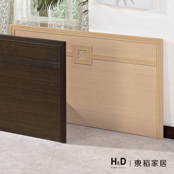 凱爾白橡色5尺床片(18CS3/88-8) H&D東稻家居