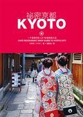 (二手書)祕密京都:一手掌握京都人的12條風雅之道