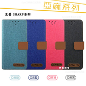 【亞麻系列~側翻皮套】夏普 SHARP M1 P1 S3 Z3 掀蓋皮套 手機套 書本套 保護殼 可站立
