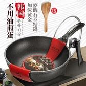 韓式炒鍋 麥飯石不粘鍋無油煙平底炒鍋煤氣灶電磁爐通用大勺