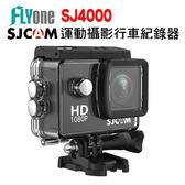 (有優惠加購)原廠公司貨SJCAM SJ4000 (送橡膠空氣吹塵球)防水攝影機行車紀錄器 黑/銀【FLYone泓愷】