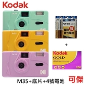 柯達 Kodak M35 底片相機 +Kodak GOLD200 底片+4號電池 套組 復古風格 可重覆使用 可傑