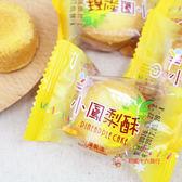 有賓_小鳳梨酥-300g【0216零食團購】G396-0.5蛋奶素