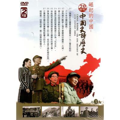 崛起的中國20世紀中國史詩歷史DVD