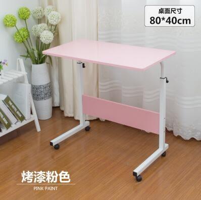 可移動簡易升降筆記本電腦桌床上書桌置地用移動懶人桌床邊電腦桌【80*40cm烤漆粉色】