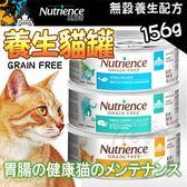 【培菓平價寵物網】紐崔斯Nutrience》無穀養生貓罐-156g*1罐