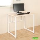 《DFhouse》新商品上市 亨利80公分多功能工作桌*兩色可選*-辦公桌 電腦桌   書桌   多功能