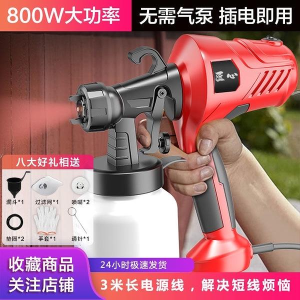 電動噴槍油漆乳膠漆噴漆機涂料汽車彩鋼瓦家具噴涂機小型家用工具快速出貨