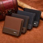 時尚男士商務錢包潮流短款荔枝紋皮夾包韓版新款加圍橫款票夾錢包