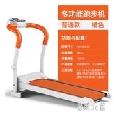 電動小型家用款跑步機 超靜音室內迷你折疊運動健身器材 CJ5756『易購3c館』