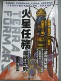 【書寶二手書T1/電腦_NAB】TERRA FORMARS~火星任務~最終研究:火星殖民計畫的真相…