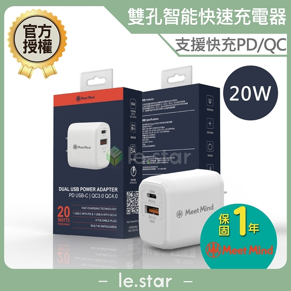 Meet Mind 平優系列 Pingyou PD/QC 20W 雙孔快速充電器 智能充電 旅行快充頭 支援PD3.0