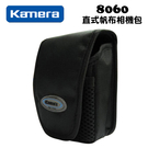 3C LiFe Kamera 佳美能 8060 直式帆布相機包 (黑) 小相機專用