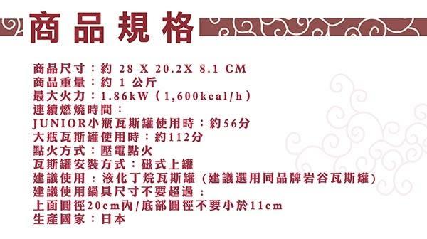 【日本Iwatani】岩谷PETIT SLIM磁式迷你瓦斯爐--亮紅色