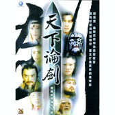 大陸劇 - 天下論劍DVD (41集) 連凱/張茜/喬振宇
