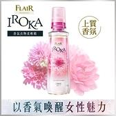 IROKA香氛衣物柔軟精 粉漾玫語 570ml