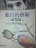 【書寶二手書T9/翻譯小說_KKZ】旅行的藝術_廖月娟, 艾倫.秋