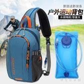 戶外運動背包單肩斜跨包大容量登山跑步輕便騎行包自行車水袋胸包 QG30811『樂愛居家館』