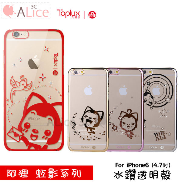 阿狸 iphone 6 虹影系列 保護殼  【C-I6-047】 施華洛世奇 水鑽透明保護殼 4.7吋 Alice3C