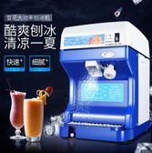 碎冰機 維思美刨冰機 奶茶店大功率綿綿冰電動全自動雪花沙冰機碎冰機 魔法空間