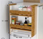 冰箱掛架冰箱側壁掛架調味收納架三層木質置物架多 廚房用品側面側掛架夢藝家