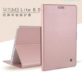 華為MediaPad M3 Lite 8.0 平板皮套 電腦保護套 智能休眠 PU軟內殼支架皮套 全包防摔保護殼 純色皮套