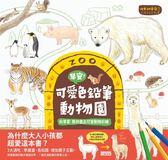 (二手書)早安!可愛色鉛筆動物園:秋草愛教你畫出可愛動物彩繪