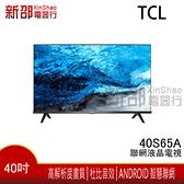 *新家電錧*【TCL-40S65A】40吋FHD HDR 安卓連網液晶顯示器