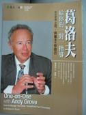 【書寶二手書T6/財經企管_JKP】葛洛夫給你的一對一指導_安迪‧葛洛
