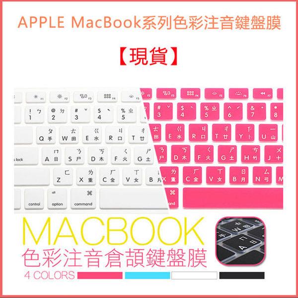 蘋果 macbook pro air retina 11吋 13吋 12吋 注音 鍵盤膜 保護膜 防塵 彩色 矽膠 膜 鍵盤蓋