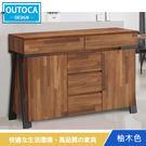 餐櫃 櫃子 收納櫃 天翼4尺柚木色餐櫃 【Outoca 奧得卡】
