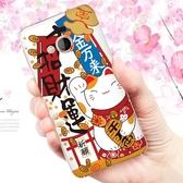 [U PLAY 軟殼] HTC u play U-2u u2u 手機殼 保護套 外殼 招財貓