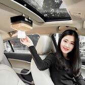 皮帆布拼接車載遮陽板天窗紙巾盒掛式汽車用抽紙套創意車內用品