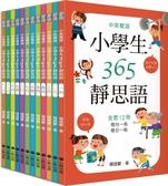中英雙語小學生365靜思語 :一~十二月 (全套12冊)【城邦讀書花園】