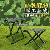LifeBros馬扎凳便攜式摺疊戶外家用釣魚靠背加厚小板凳子椅子軍工 設計師生活百貨