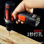 鋰電鑚充電鑚手電鑚電動螺絲刀24V雙速電鑚家用手槍鑚多功能電鑚 LannaS YDL