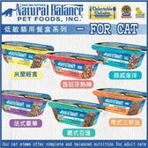 *KING WANG*【12盒組】Natural Balance《貓咪-餐盒》NB天然低敏無穀貓用-2.5oz