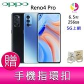 分期0利率 OPPO Reno4 Pro (12G/256G)八核心6.5 吋雙曲面螢幕5G上網手機 贈『手機指環扣 *1』