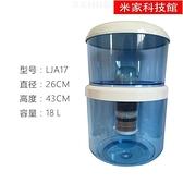淨水器-凈水桶飲水機過濾桶家用直飲自來水凈水器飲水機水桶立式臺式通用 米家