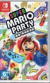 【玩樂小熊】Switch NS 超級瑪利歐派對 Super Mario Party 中文版
