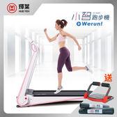 輝葉 Werun小智跑步機(送避震墊+健腹器)