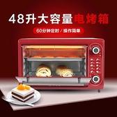 現貨-烤箱 家用廚房小型多功能電烤箱智慧雙層烘焙蛋糕全自動烤箱