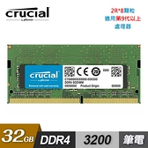 【Micron 美光】Crucial DDR4 3200/32GB 筆記型記憶體 [2Rx8]