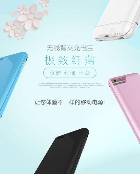【世明國際】 特價 iPhone 6/6s/7 i6/6s/7 充電手機殼 裸機 超薄 背殼電池 專用電源 背蓋充 電池背蓋