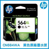 HP 564XL 黑色 墨水匣 CN684WA 原裝墨水匣 墨水匣 印表機墨水匣