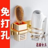 電吹風機架子免打孔衛生間置物架浴室壁掛家用吹風筒廁所收納掛架 XN1112【花貓女王】