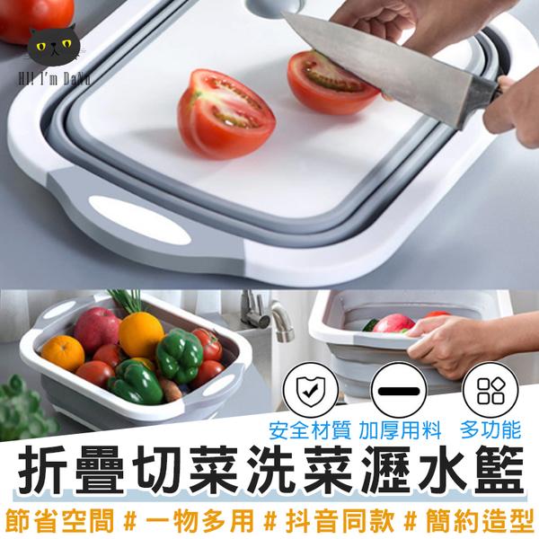 折疊切菜洗菜籃瀝水籃 砧板 蔬果籃 水槽瀝水籃 抖音同款【Z91210】