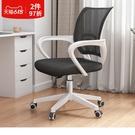 電腦椅家用辦公椅靠背學生宿舍升降轉椅學習椅子舒適久坐會議座椅 WJ3C數位百貨
